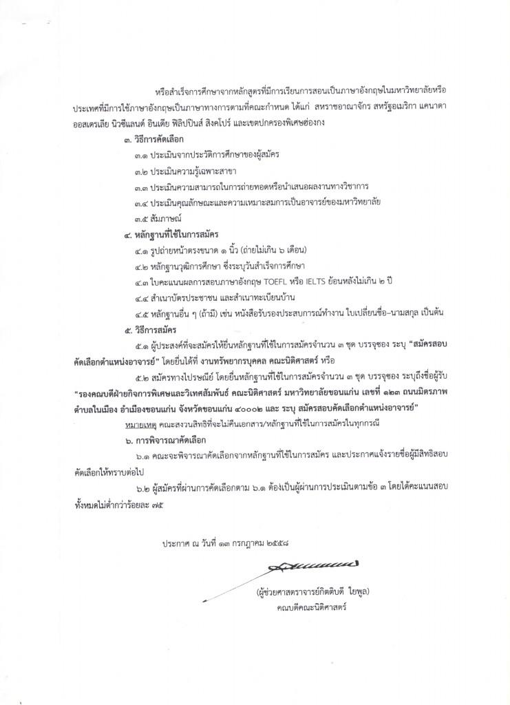58-7-14-2prakad_Page_2