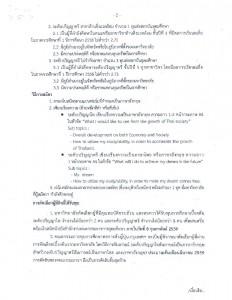ปชส.ทุนเชี่ยวชาญเฉพาะ_Page_3