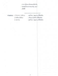 ปชส._Page_4