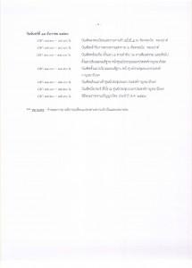 ประกาศกำหนดการ-47-2558_Page_4