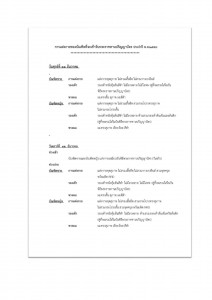 Doc11_Page_1