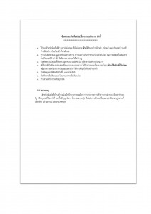 Doc11_Page_3
