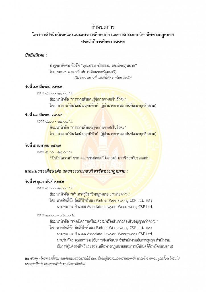 กำหนดการปัจฉิม-๒๕๕๘_Page_1
