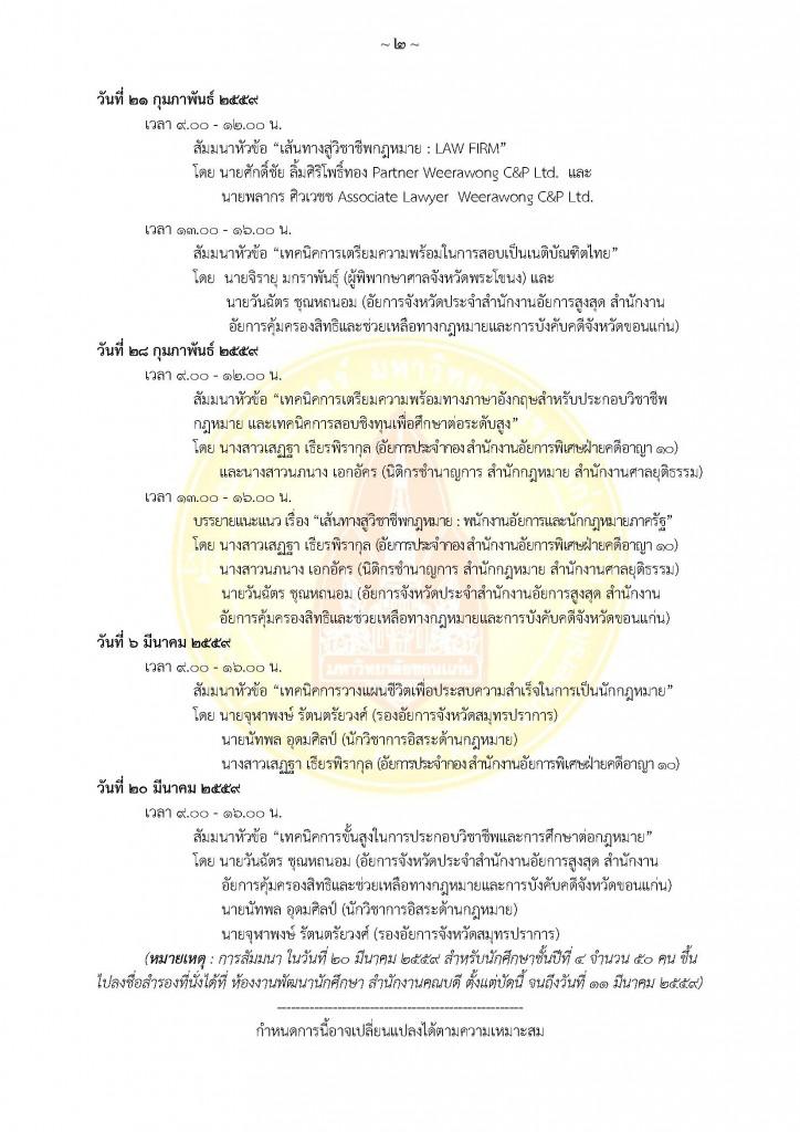 กำหนดการปัจฉิม-๒๕๕๘_Page_2