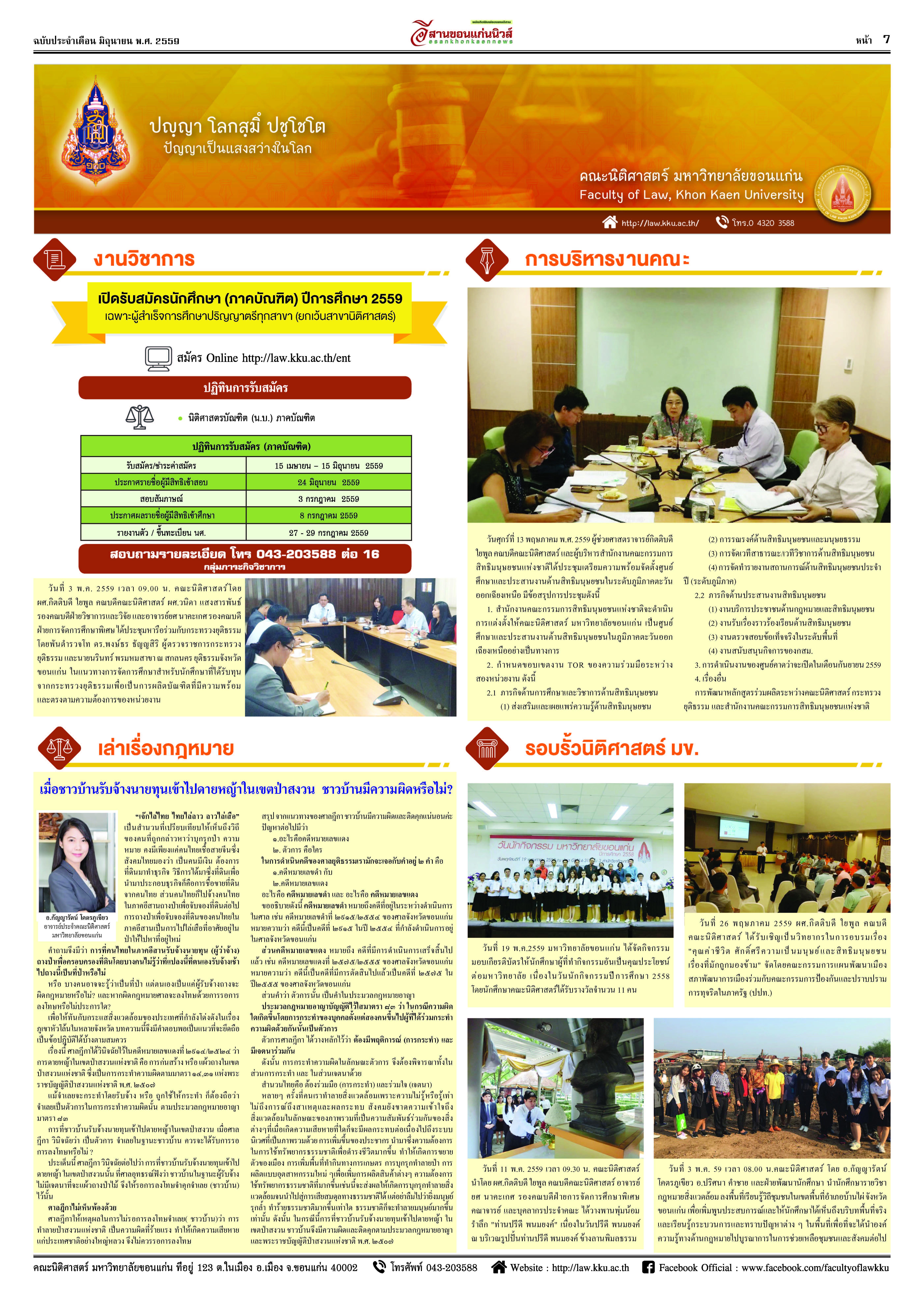 หน้า 6 - 7 (สี่สี)_Page_2