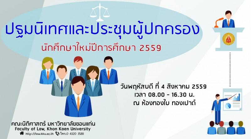 ประถามนิเทศนักศึกษาใหม่2559-01-01-01