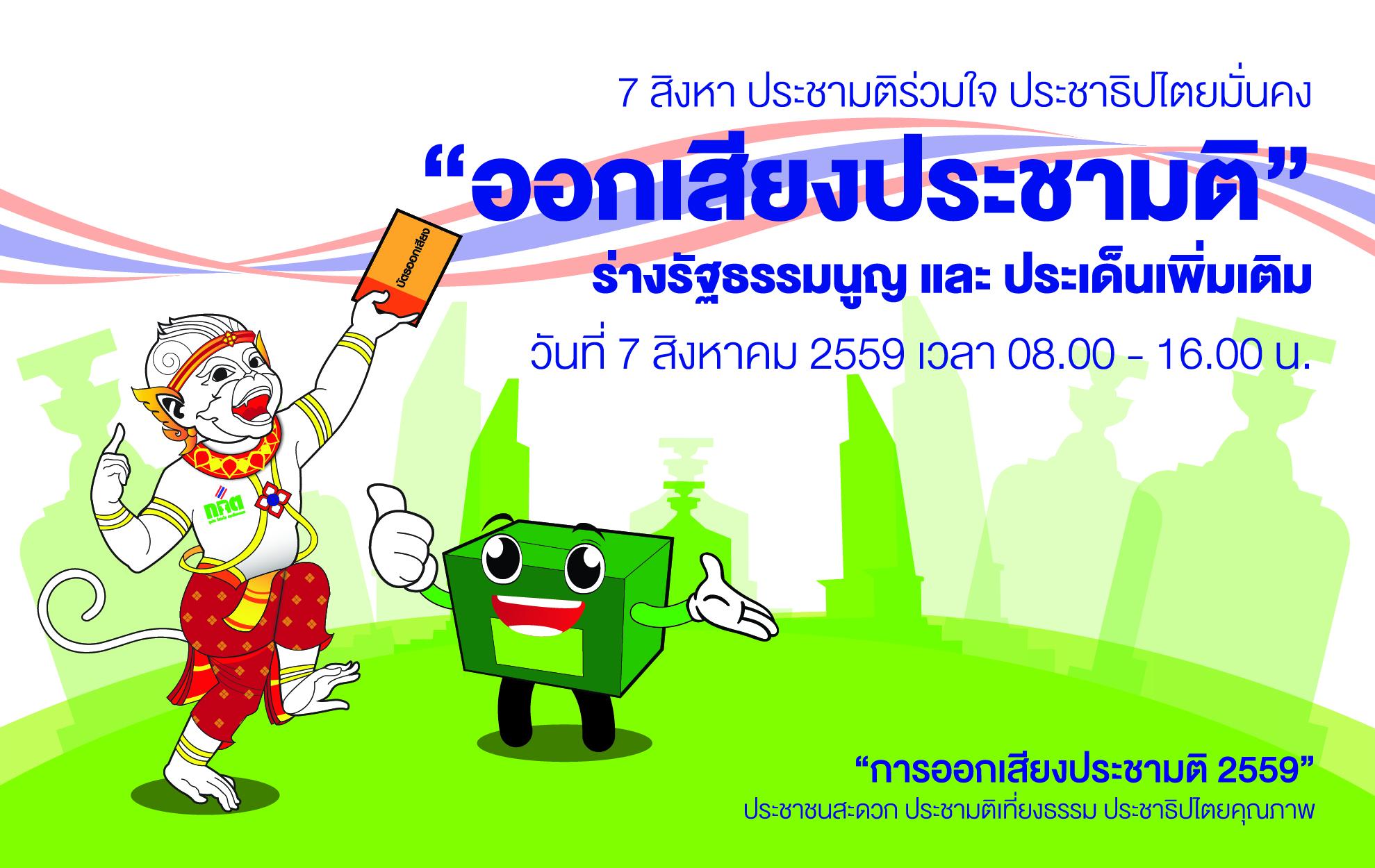 web_referendum59-01