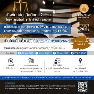 เสริมทักษะวิชาชีพกฎหมาย-อาญา