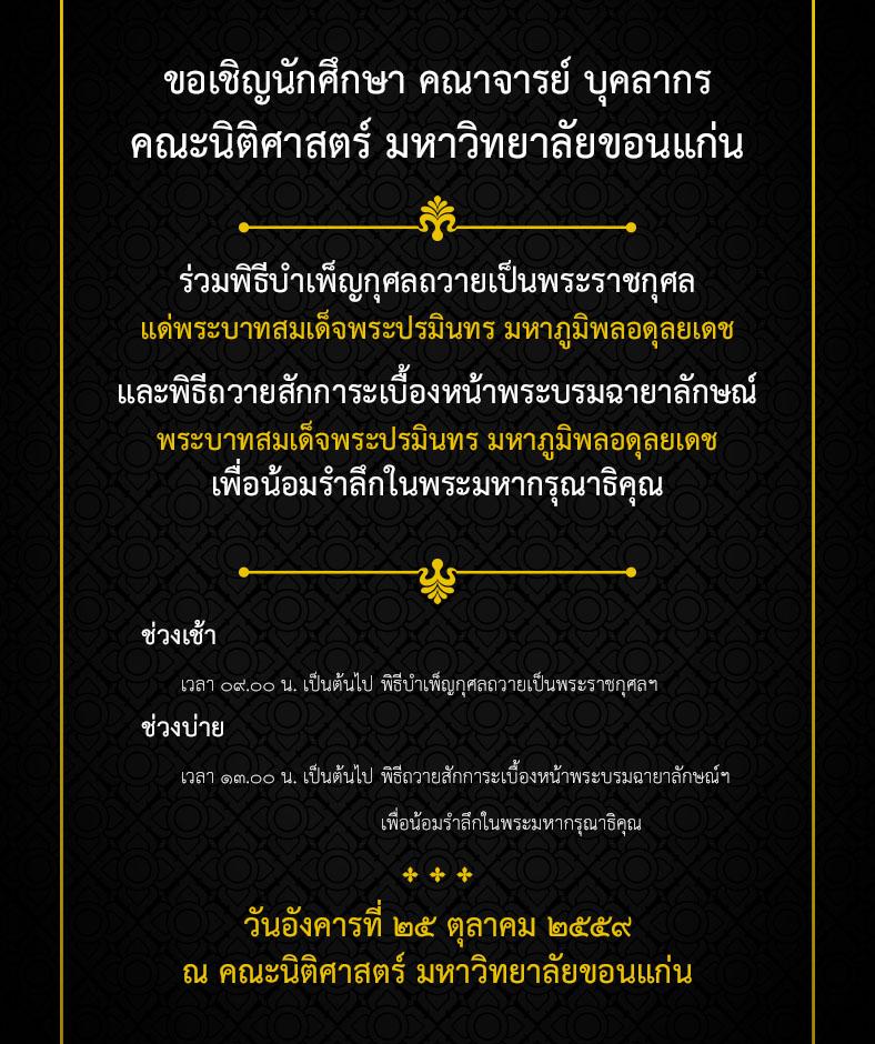 Banner FB Law KKU