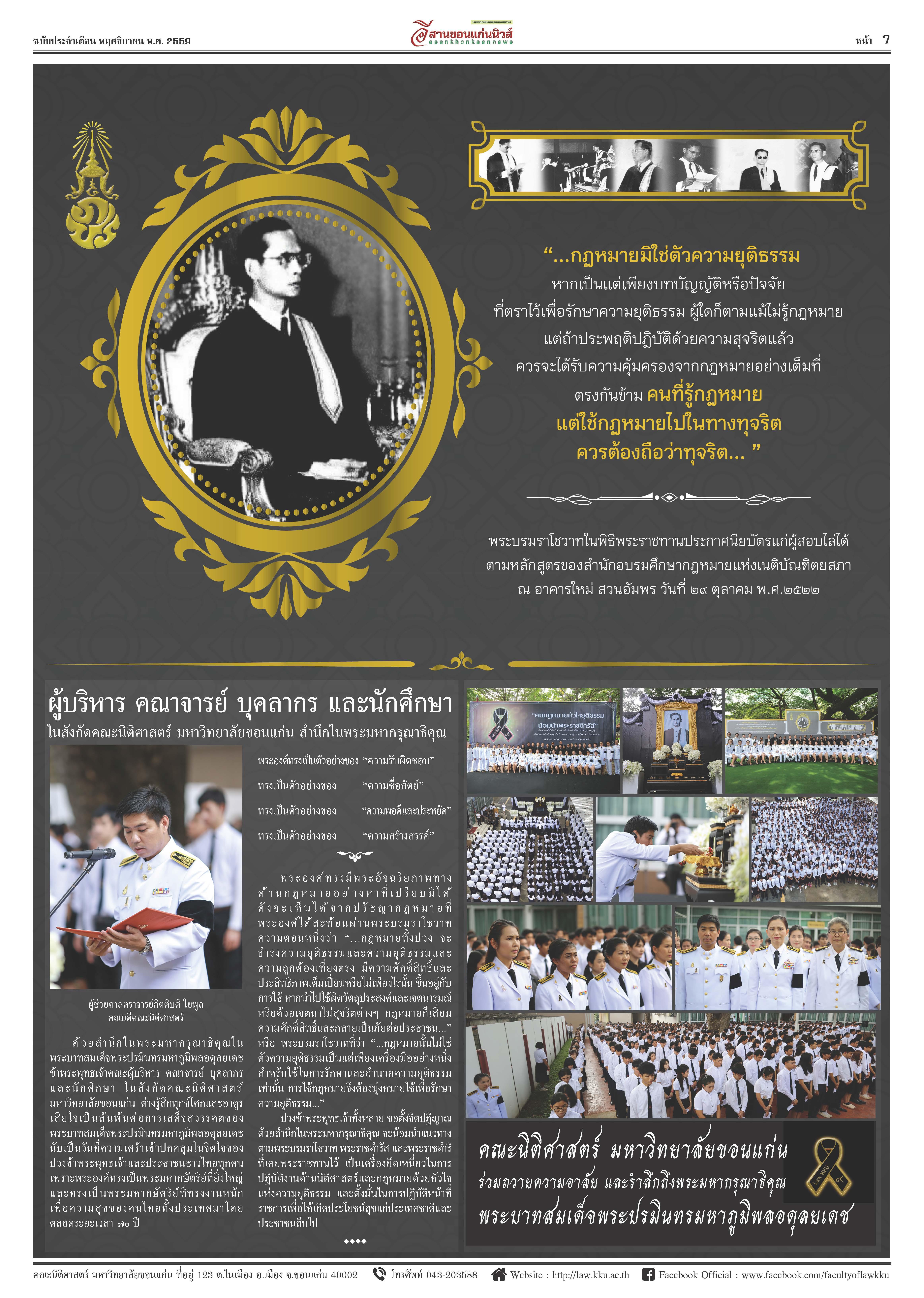 Final Law kku Newpaper Nov 2016