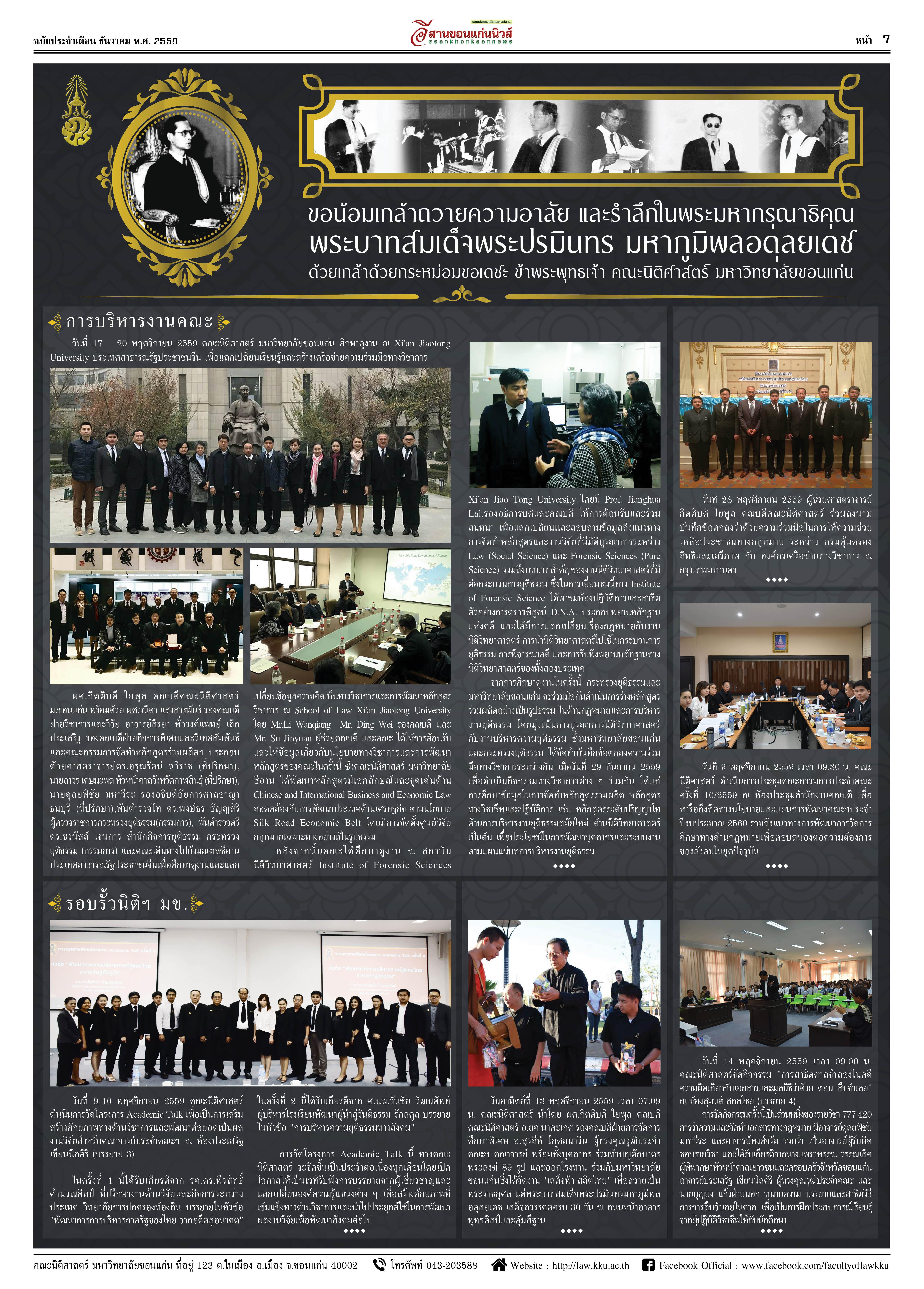 FN Law kku Newpaper Dec (2)
