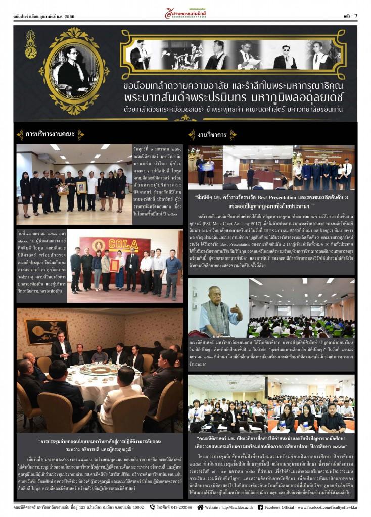 อีสานขอนแก่นนิวส์ หน้า 6-7_Page_2 (1)