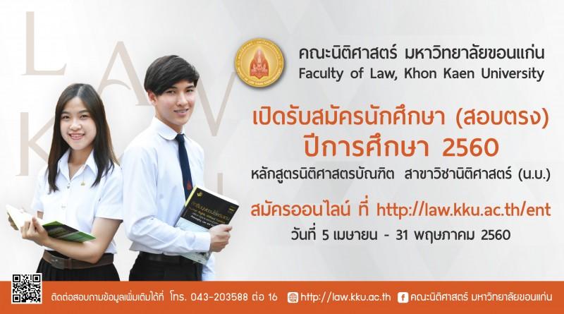 Open Register Law KKU Banner-01 (1)