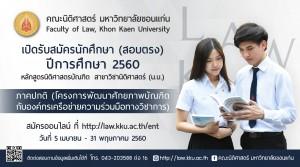 Open Register Law KKU Banner-02 (1)