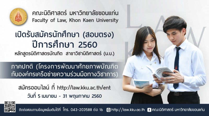 Open Register Law KKU Banner-02 (1)