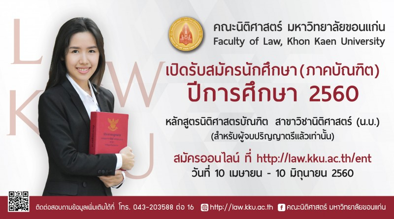Open Register Master Law KKU Banner-02