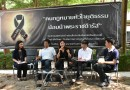 """เสวนาวิชาการ""""การข้ามแดนของแรงงานข้ามชาติและมายาคติในสังคมไทย"""""""