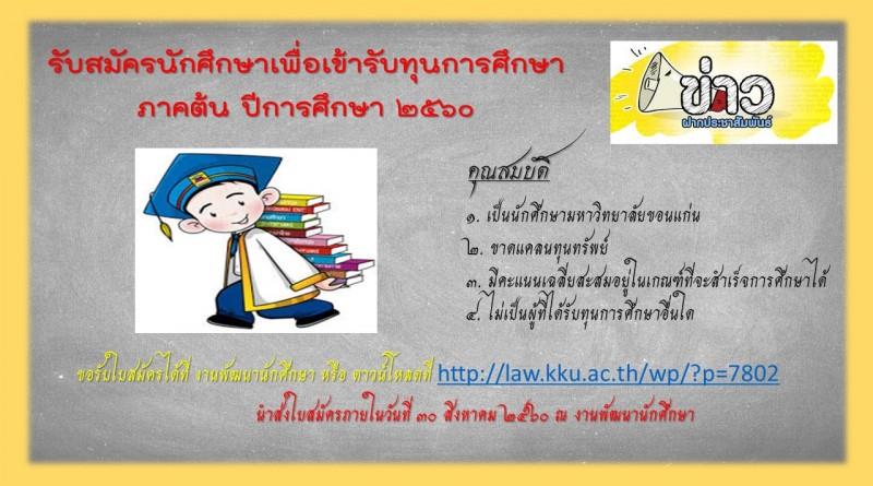 ทุนการศึกษา ภาคต้น 2560
