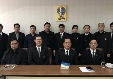 ประชุมเครือข่ายวิชาการกับสมาคมนักวิจัยแห่งประเทศไทย