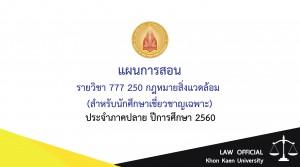 กฎหมายสิ่งแวดล้อม-01