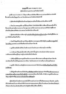 ใบสมัครทุน FUJIMOTO_Page_1