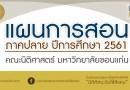 แผนการสอน ภาคปลาย ปีการศึกษา 2561