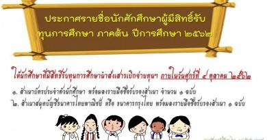 ประกาศรายชื่อนักศึกษาผู้มีสิทธิ์รับทุนการศึกษาประเภท ข ภาคต้น ปีการศึกษา ๒๕๖๒