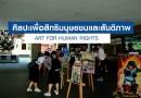 """แสดงผลงานเครือข่ายสิทธิมนุษยชน """"ศิลปะเพื่อสิทธิมนุษยชนและสันติภาพ"""""""