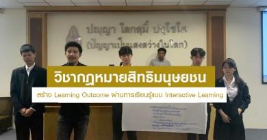 กฎหมายสิทธิมนุษยชน สร้าง Learning Outcome ผ่านการเรียนรู้ในรูปแบบ Interactive Learning