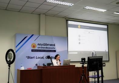ประชุมเตรียมพร้อมการสร้างคลังข้อมูลห้องเรียนออนไลน์ ผ่าน Platfrom Smart Classroom