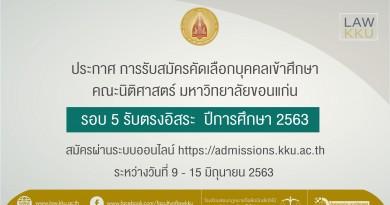 ประกาศ รับสมัคร รอบ 5 รับตรงอิสระ ปีการศึกษา 2563