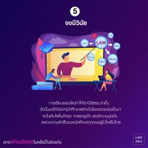 Content เรียนออนไลน์-05